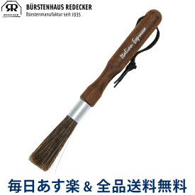 【あす楽】 [全品送料無料] Redecker レデッカー エスプレッソブラシ Thermo Wood 751120 ドイツ