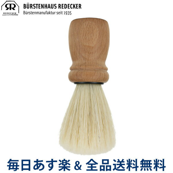 [全品送料無料] Redecker レデッカー Barber'sブラシ (豚毛) 641012