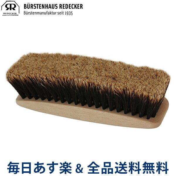 [全品送料無料] Redecker レデッカー シューズブラシ (Split馬毛) 380316