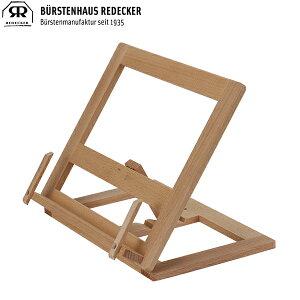 [全品送料無料] Redecker レデッカー 折りたたみ式のブックホルダー 753327 あす楽
