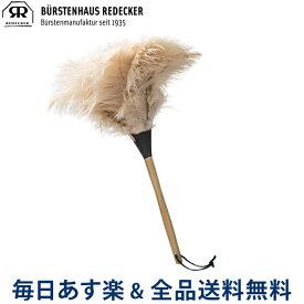 [全品送料無料]レデッカー Redecker オーストリッチ 50cm 羽はたき ダチョウ 468809 ホワイト White はたき 羽 ほこり取り ダスター インテリア やわらか ドイツ あす楽
