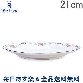 [全品送料無料] ロールストランド Rorstrand スンドボーン プレート 21cm 皿 食器 磁器 1011766 Sundborn Plate 中皿 北欧 スウェーデン あす楽
