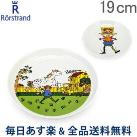 [全品送料無料] ロールストランド Rorstrand プレート 19cm ピッピ 食器 北欧 フィンランド Pippi Plate お皿 インテリア 贈り物 プレゼント ギフト あす楽