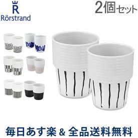 [全品送料無料] ロールストランド Rorstrand フィリッパ コー コーヒー マグ 310mL ペア マグカップ 食器 磁器 北欧 Filippa K Coffee Mug おしゃれ スウェーデン