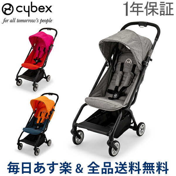 [全品送料無料] 1年保証 サイベックス Cybex ベビーカー イージー S Eezy S ストローラー Strollers バギー B型 4輪 安全 赤ちゃん 折りたたみ可能 軽量