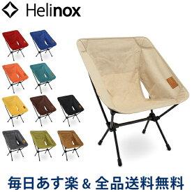 [全品送料無料]ヘリノックス Helinox 折りたたみチェア チェアホーム Chair Home コンフォートチェア イス いす アウトドア キャンプ 釣り コンパクト