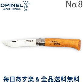 [全品送料無料] オピネル Opinel アウトドアナイフ No.8 カーボンスチール 8.5cm 折りたたみナイフ 113080 N°08 carbone (N°8VRN) キャンプ 魚釣り 登山 あす楽