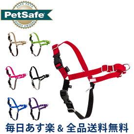 [全品送料無料] ペットセーフ Petsafe 犬用 イージーウォーク ハーネス 小型 〜 大型犬 SS 〜 XL サイズ Easy Walk Harness EWH-HC 散歩 トレーニング ペット 犬 あす楽
