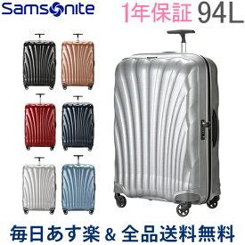 【2点200円OFF】【1年保証】[全品送料無料] サムソナイト Samsonite スーツケース 94L 軽量 コスモライト3.0 スピナー 75cm 73351 COSMOLITE 3.0 SPINNER 75/28 キャリーバッグ