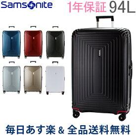 【2点200円OFF】【1年保証】[全品送料無料] サムソナイト Samsonite スーツケース 94L 軽量 ネオパルス スピナー 75cm 65754 Neopulse SPINNER 75/28 キャリーバッグ