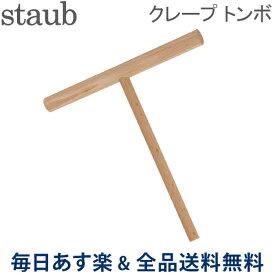 [全品送料無料] ストウブ 鍋 Staub スプレッダー 木製 1191100/40509-699-0 Repartidor madera クレープ トンボ あす楽
