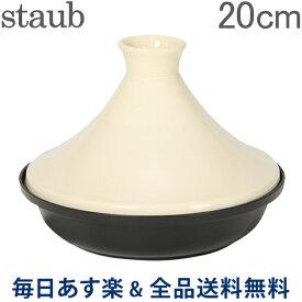[全品送料無料] ストウブ 鍋 Staub タジン鍋 セラミックドーム Tagine 20cm ブラック/クリーム 1302723