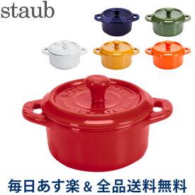 [全品送料無料] ストウブ 鍋 Staub セラミック ミニココット 10cm ラウンド 405 Mini Cocotteround 耐熱 オーブン