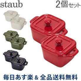 [全品送料無料] ストウブ 鍋 Staub セラミック ミニココット スクエア 2個セット 40511 XS Mini Cocotte square 2er Set 耐熱 オーブン