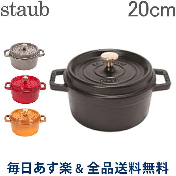 [全品送料無料] ストウブ 鍋 Staub ピコ ココットラウンド cocotte rund 20cm ホーロー 鍋 なべ 調理器具 キッチン用品 新生活