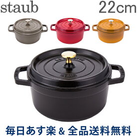 [全品送料無料] ストウブ 鍋 Staub ピコ ココットラウンド Rund 22cm ホーロー 鍋 なべ 調理器具 キッチン用品 あす楽