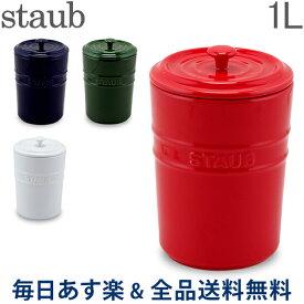 [全品送料無料] ストウブ 鍋 Staub ストレージポット 1L キャニスター セラミック 保存容器 Storage Pot 調味料入れ キッチン あす楽