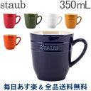 [全品送料無料] ストウブ 鍋 Staub マグカップ 350mL セラミック Mug 食器 保温 大きい あす楽