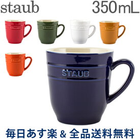 [全品送料無料] ストウブ 鍋 Staub マグカップ 350mL セラミック Mug 食器 保温 大きい