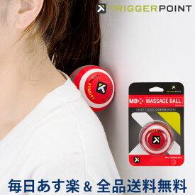 【お盆もあす楽】 [全品送料無料] トリガーポイント Trigger Point マッサージボール (6.5cm) 硬質タイプ MBX 筋膜リリース 03302 レッド PERFORMANCE THERAPY PRODUCTS Massage Ball ストレッチ Triggerpoint あす楽