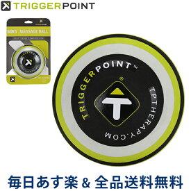 【お盆もあす楽】 [全品送料無料] トリガーポイント Trigger Point マッサージボール 大きいモデル (12cm) MB5 トレーニング用品 03303 グリーン Massage Ball 筋膜 ストレッチ Triggerpoint あす楽