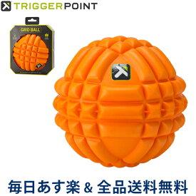 [全品送料無料] トリガーポイント Trigger Point マッサージ グリッドボール マッサージボール ストレッチ MASSAGE BALLS GRID Ball 03327 オレンジ