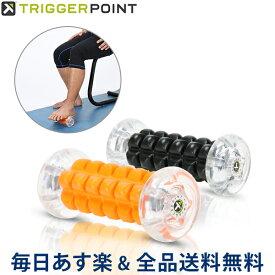 【お盆もあす楽】 [全品送料無料] Trigger Point トリガーポイント NANO ナノ Foot Roller フットローラー 002 トレーニング Triggerpoint あす楽