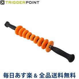【お盆もあす楽】[全品送料無料] トリガーポイント Trigger Point マッサージ STK コンツアー マッサージスティック ストレッチ HANDHELDS STK Contour 04426 Orange オレンジ