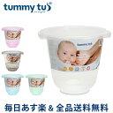 【あす楽】[全品送料無料] タミータブ Tummy Tubs ベビーバス Tummy Tub お風呂 沐浴 ベビー用品 赤ちゃん おふろ