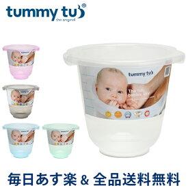 [全品送料無料] タミータブ Tummy Tubs ベビーバス Tummy Tub お風呂 沐浴 ベビー用品 赤ちゃん おふろ あす楽
