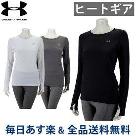 [全品送料無料] アンダーアーマー Under Armour レディース ヒートギア ( 夏用 ) 長袖 Tシャツ ロングスリーブ 1285640 UA HeatGear Women's Long Sleeve Shirt スポーツウェア ラッピング対象外