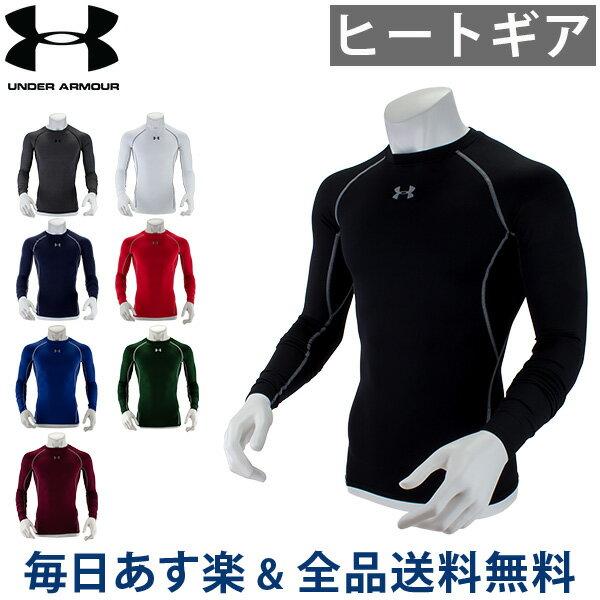 [全品送料無料] アンダーアーマー Under Armour メンズ ヒートギア ( 夏用 ) コンプレッション 長袖 アンダーシャツ 1257471 Heat Gear Compression スポーツ インナー Tシャツ