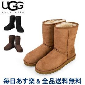 [全品送料無料]【コンビニ受取可】 UGG アグ Men's Classic Heritage Collection メンズクラシックヘリテージコレクション Classic Short クラシックショート 5800 靴 シューズ