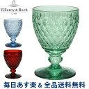 [全品送料無料] Villeroy & Boch ビレロイ&ボッホ Boston coloured White wine glass グリーン レッド ブルー
