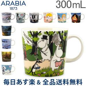 [全品送料無料] アラビア Arabia ムーミン マグ 300mL マグカップ 北欧 食器 フィンランド MOOMIN Mug おしゃれ かわいい 贈り物 プレゼント ギフト あす楽