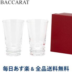 [全品送料無料] Baccarat (バカラ) ベガ ハイボールグラス (2個セット) VEGA HIGHBALL GLASS 2104383