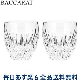 [全品送料無料] バカラ マッセナ タンブラー 2個セット グラス ガラス 洋食器 クリア 2810592 Baccarat MASSENA TUMBLER 3
