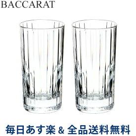 [全品送料無料] バカラ ハーモニー ハイボール 2個セット グラス ガラス 洋食器 クリア 2810595 Baccarat HARMONIE Tumbler & High Ball Tumbler