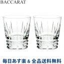 [全品送料無料] バカラ グラス アルルカン タンブラー 9.5cm オールドファッション 2個セット ペアグラス 高級 贈り物…