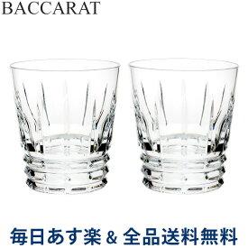 [全品送料無料] バカラ グラス アルルカン タンブラー 9.5cm オールドファッション 2個セット ペアグラス 高級 贈り物 2810594 Baccarat ARLEQUIN ARLEQUIN TUMBLER 95 OLD FASHION Set of 2