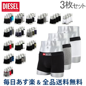 [全品送料無料]ディーゼル DIESEL ボクサーパンツ 3枚セット メンズ 下着 おしゃれ ボクサーブリーフ Boxer 3Pack 無地 ブランド ロゴ シンプル