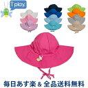 [全品送料無料] アイプレイ Iplay 帽子 サンハット 紫外線防止 UVカット サンウェア 無地 Brim Sun Protection Hat ア…