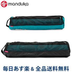 [全品送料無料] マンドゥカ MANDUKA ヨガ マットバッグ ブリーズイージー メッシュ 軽量 Mat Carriers Breath Easy ヨガマット マットキャリアー あす楽