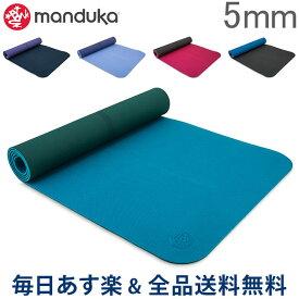 [全品送料無料] マンドゥカ MANDUKA ヨガマット 5mm BEGIN ヨガマット 軽量 ビギナー Begin Mat ピラティス ホットヨガ ストレッチ