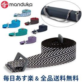 【あす楽】 [全品送料無料] マンドゥカ Manduka ヨガマット ストラップ ゴームーブ Go Move マットスリング Mat Carriers ヨガ マットベルト
