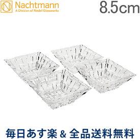【あす楽】[全品送料無料] ナハトマン Nachtmann ボサノバ ディップボウル 8.5cm 4個セット 97631 Dancing Stars Bossa Nova 小鉢 皿 ボウル 食器 ガラス