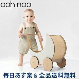 [全品送料無料]オーノー ooh noo 手押し車 赤ちゃん おもちゃ 木製 Toy Pram トイプラム White TP1501 玩具 男の子 女の子 プレゼント ギフト あす楽
