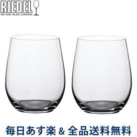 [全品送料無料] Riedel リーデル ワイングラス/タンブラー 2個セット オーワインタンブラー The O wine Tumbler ヴィオニエ/ シャルドネ Viognier / Chardonnay 414/5 あす楽
