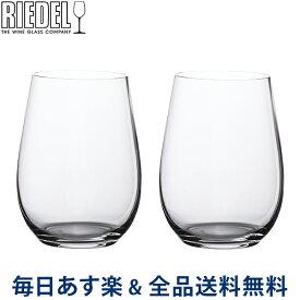 [全品送料無料] Riedel リーデル The O wine Tumbler オータンブラーRiedel Oリースリング/ソーヴィニヨン・ブラン2個 クリア (透明) 0414/15 ワイングラス あす楽