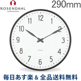 [全品送料無料] ローゼンダール ROSENDAHL アルネ・ヤコブセン Arne Jacobsen ウォールクロック 290mm ステーション 43643 Station Wall clock 掛け時計 あす楽